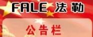 江苏法勒卫浴有限公司